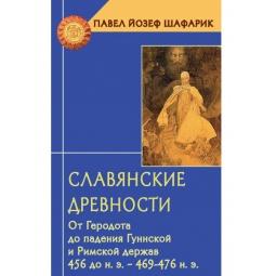 фото Славянские древности. От Геродота до падения Гуннской и Римской держав (456 до н. э. - 469-476 н. э.)