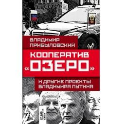 фото Кооператив «Озеро» и другие проекты Владимира Путина