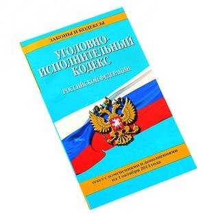Купить Уголовно-исполнительный кодекс Российской Федерации. Текст с изменениями и дополнениями на 1 октября 2014 г.