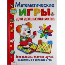 фото Математические игры для дошкольников
