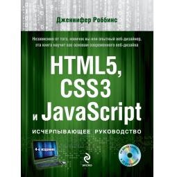 Купить HTML5, CSS3 и JavaScript. Исчерпывающее руководство (+ DVD)