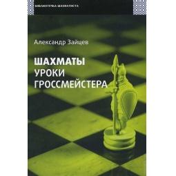 фото Шахматы. Уроки гроссмейстера