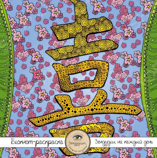 Блокнот-раскраска для взрослых. Япония. Иероглиф ЛюбовьРаскраски для взрослых<br>Этот удивительный блокнот-раскраска в стиле зендудлинг на основе авторских рисунков Екатерины Иолтуховской станет вашим верным другом и помощником на каждый день! В нем можно не только делать заметки, но и снимать стресс, раскрашивая прекрасные зендудлы на тему Японии. Чуть больше гармонии и мотивации на успех! Его удобно положить в сумку, да и просто приятно держать в руках, посмотрите, какой он изящный и красивый!<br>