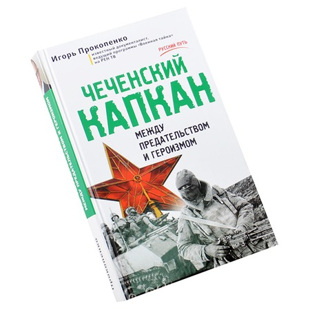 Купить Чеченский капкан. Между предательством и героизмом