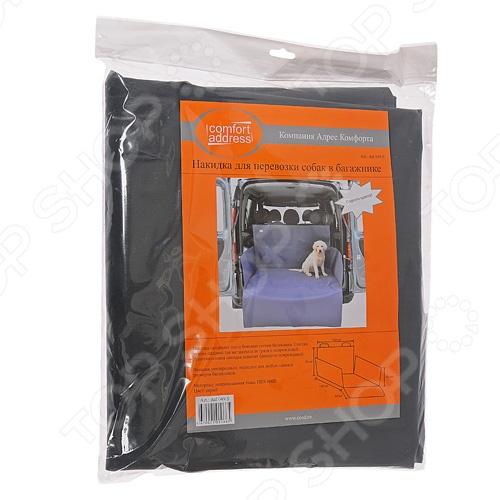 Накидка в багажник защитная для перевозки собак и грузов Comfort Address DAF-049 comfort address daf 0221