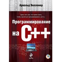 Купить Программирование на С++ (+DVD)