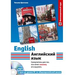 Купить Английский язык. Самоучитель для тех, кто хочет наконец его выучить (+ CD)
