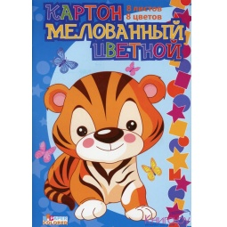фото Набор картона цветного Бриз «Тигренок»