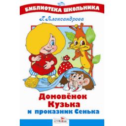 фото Домовенок Кузька и проказник Сенька