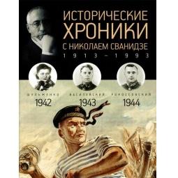 фото Исторические хроники с Николаем Сванидзе. Выпуск 11. 1942-1944