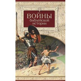 Купить Войны библейской истории