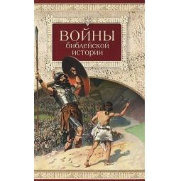 фото Войны библейской истории