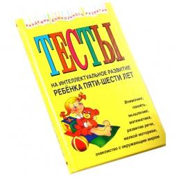 Купить Тесты на интеллектуальное развитие ребенка 5-6 лет