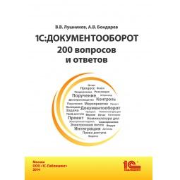 Купить 1С:Документооборот. 200 вопросов и ответов