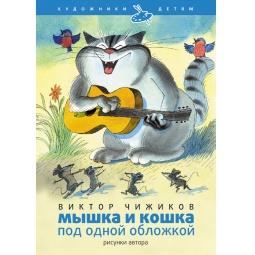 фото Мышка и кошка под одной обложкой