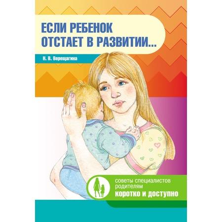 Купить Если ребенок отстает в развитии...