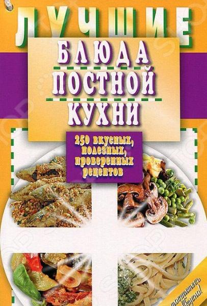 Постная пища благотворно сказывается и на нашем духе, и на здоровье. В этой книге представлено 250 рецептов блюд для ежедневного меню в период поста: холодные и горячие закуски, салаты и наваристые первые блюда, горячие блюда из овощей и грибов, круп и бобовых, а также рыбы, вкуснейшие десерты и выпечка. Правильное сочетание продуктов и оригинальные рецепты помогут одновременно разнообразно питаться и следовать традициям поста. Эти рецепты пригодятся не только в пост, но и будут незаменимы для диетического и здорового питания всей семьи.
