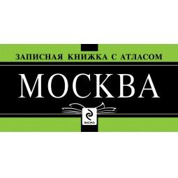 Купить Москва. Атлас с записной книжкой
