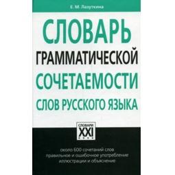 Купить Словарь грамматической сочетаемости слов русского языка