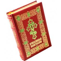 фото Православный молитвослов
