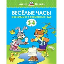 Купить Веселые часы (для детей 3-4 лет)