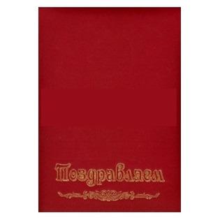 Купить Папка адресная Авира «Поздравляем»