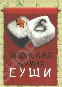 Предлагаем вашему вниманию миниатюрное издание книги ЯПОНСКАЯ КУХНЯ. СУШИ на магните. Книжка содержит подробные и понятные рецепты приготовления блюд японской кухни и может быть удобно прикреплена в использовании к холодильнику при помощи магнита на задней стороне обложки.