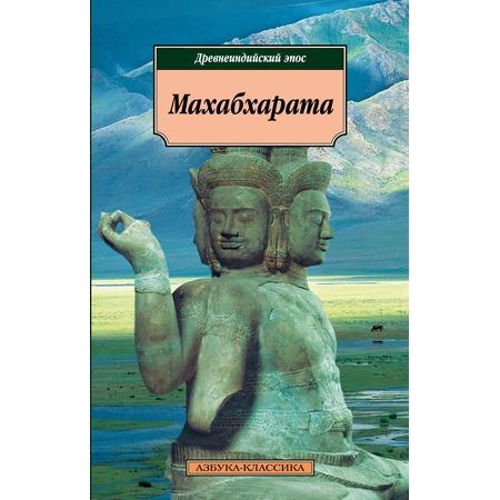 Купить Махабхарата. Древнеиндийский эпос