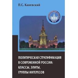 фото Политическая стратификация в современной России. Классы, элиты, группы интересов