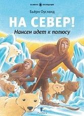 На Север! Нансен идет к полюсуГеография. Страны. Народы<br>Книга рассказывает о выдающейся экспедиции норвежского путешественника Фритьофа Нансена к Северному полюсу на шхуне Фрам . Все в этой экспедиции было новым и удивительным. Нансен первым решил дойти до Полюса не вопреки льдам, а с их помощью, предполагая, что дрейф вынесет его к нужной точке. Для этого было построено уникальное, яйцеподобное судно, которое дрейфовало во льдах. Однако прогноз Нансена относительно скорости дрейфа не оправдался, и ученый вместе с напарником Ялмаром Йохансоном осуществил пеший бросок к Полюсу - еще одна драматичная история выживания двух людей в течение 9 месяцев - оставшихся без еды, помощи, в суровых условиях полярной зимы. Нансен, не достигший цели, тем не менее оказался человеком, который в то время дальше всех в мире продвинулся на север. Будучи не только путешественником, но и серьезным ученым, норвежец вернулся домой с плодотворными результатами исследований и различными научными открытиями. Прекрасно иллюстрированная, с картами и схемой корабля, эта познавательная книга познакомит читателя с географией Заполярья, с методами организации арктических экспедиций, животным миром Севера, а также откроет дверь в мир героических приключений. Для младшего школьного возраста.<br>