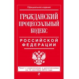 фото Гражданский процессуальный кодекс Российской Федерации. Текст с изменениями и дополнениями на 15 сентября 2015 год
