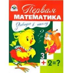 фото Первая математика