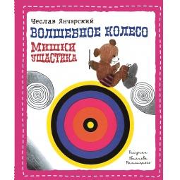 фото Волшебное колесо Мишки Ушастика