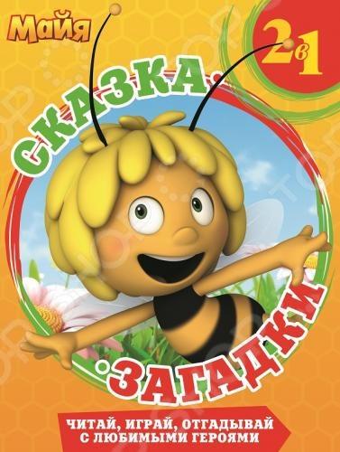 Танцы с пчелами. Пчелка МайяКроссворды. Головоломки<br>Увлекательная сказка и хитрые головоломки в одной книге! Читай, играй, отгадывай с любимыми героями! Для старшего дошкольного возраста.<br>