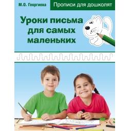 фото Уроки письма для самых маленьких
