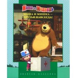 фото Маша и Медведь. Маша и Мишка-друзья навсегда!