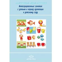 Купить Интегрированные занятия с детьми в период адаптации к детскому саду