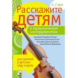 фото Расскажите детям о музыкальных инструментах Москвы