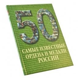 фото Самые известные ордена и медали России