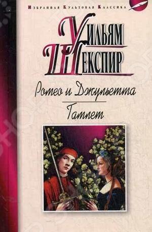 Ромео и Джульетта. ГамлетЗарубежная поэзия<br>Уильям Шекспир на протяжении столетий является одним из самых любимых и читаемых писателей во всем мире. В эту книгу вошли две КУЛЬТОВЫЕ ТРАГЕДИИ великого английского драматурга Ромео и Джульетта и Гамлет , потрясающие внутренней правдой характеров и глубиной страстей, небывалой яркостью поэтического языка и верой автора в духовное величие человека. В бессмертных творениях Шекспира создана целая галерея ярких, наделенных могучей волей характеров, способных к героическому противоборству с судьбой, готовых погибнуть во имя великой идеи или страсти. Эти трагедии остаются непревзойденными шедеврами мировой культуры.<br>