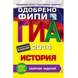 Купить ГИА-2014. История. Сборник заданий. 9 класс