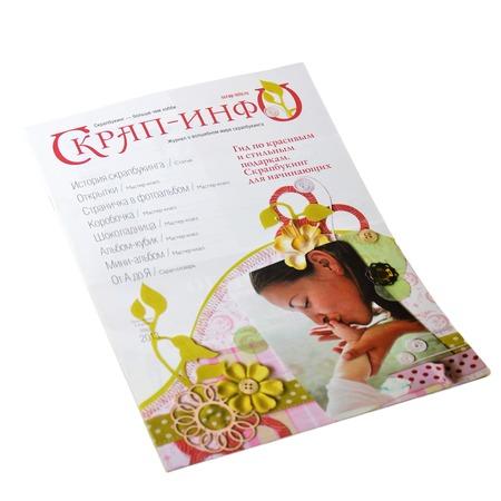 """Купить Приложение к журналу """"Скрап-Инфо"""" № 1/2013"""