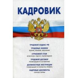 Купить Кадровик. Трудовой кодекс Российской Федерации, кадровые документы, рекомендации