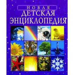 Купить Новая детская энциклопедия