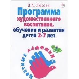 """фото Программа художественного воспитания, обучения и развития детей 2-7 лет """"Цветные ладошки"""""""