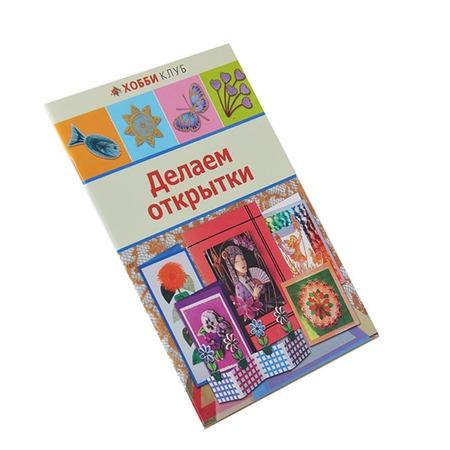Купить Делаем открытки
