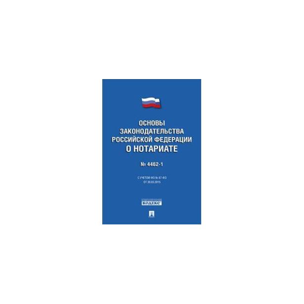 фото Основы законодательства РФ о нотариате
