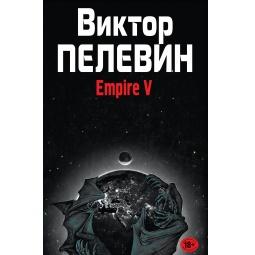 фото Empire V