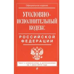фото Уголовно-исполнительный кодекс Российской Федерации . Текст с изменениями и дополнениями на 1 июня 2015 год
