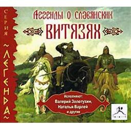 Купить Легенды о славянских витязях (аудиокнига)